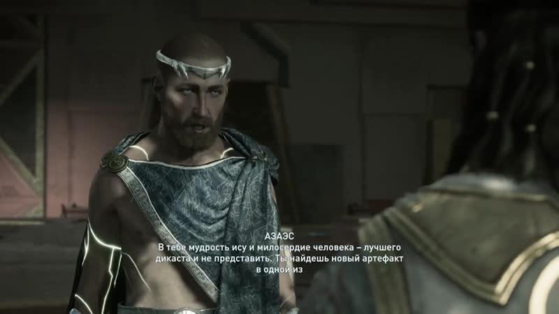 Дмитрий Бэйл Прохождение Assassins Creed Odyssey DLC Одиссея Часть 8 Великий Бог Посейдон и Атлантида