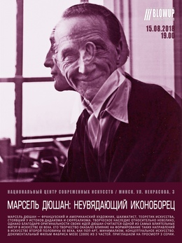 Документальный фильм «Марсель Дюшан: неувядающий иконоборец» (3 серии)
