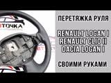 Самостоятельная перетяжка руля Renault Logan I в кожу