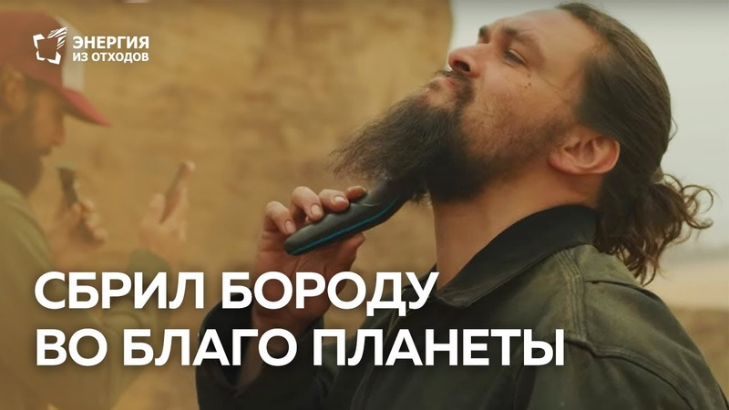 Кхал Дрого лишился бороды РАДИ ЭКОЛОГИИ