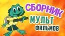 Все советские мультики 70 х Часть 12