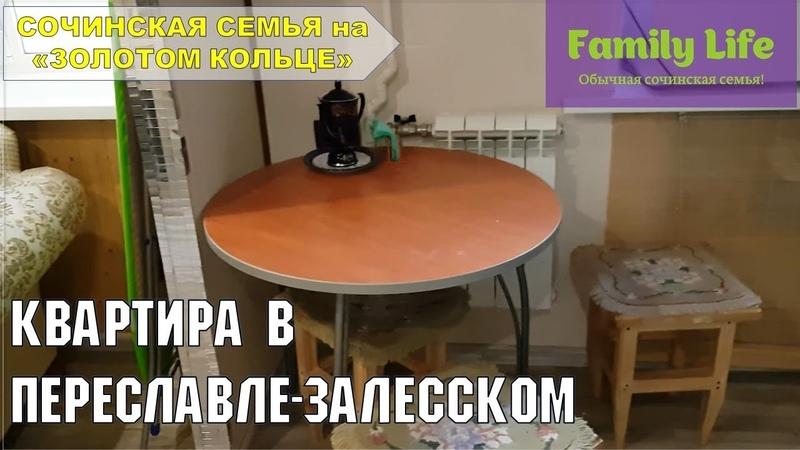 Квартира в Переславле Залесском   Сочинцы на ЗОЛОТОМ КОЛЬЦЕ