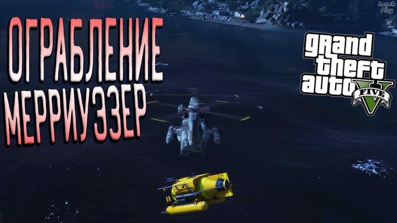 GTA 5 прохождение 24. Ограбление Мерриуэзер (миссия), вселенский облом в конце и нюансы со сцепкой