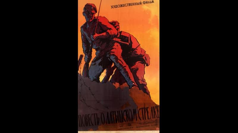 Повесть о латышском стрелке 1958