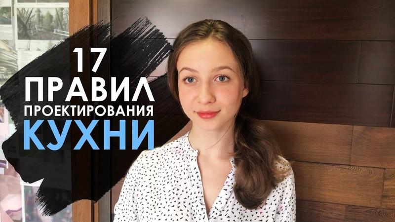 17 ПРАВИЛ ПРОЕКТИРОВАНИЯ КУХНИ Дизайн интерьера в Крыму