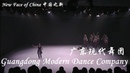 New Face of China: Guangdong Modern Dance Company 中国之新 广东现代舞团