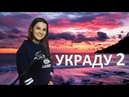 D M - Украду 2 (новый ремикс) [ft. ANIVAR (Ани Варданян)]