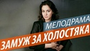 ШИКАРНАЯ ПРЕМЬЕРА 2019 - ЗАМУХ ЗА ХОЛОСТЯКА / Русские мелодрамы 2019