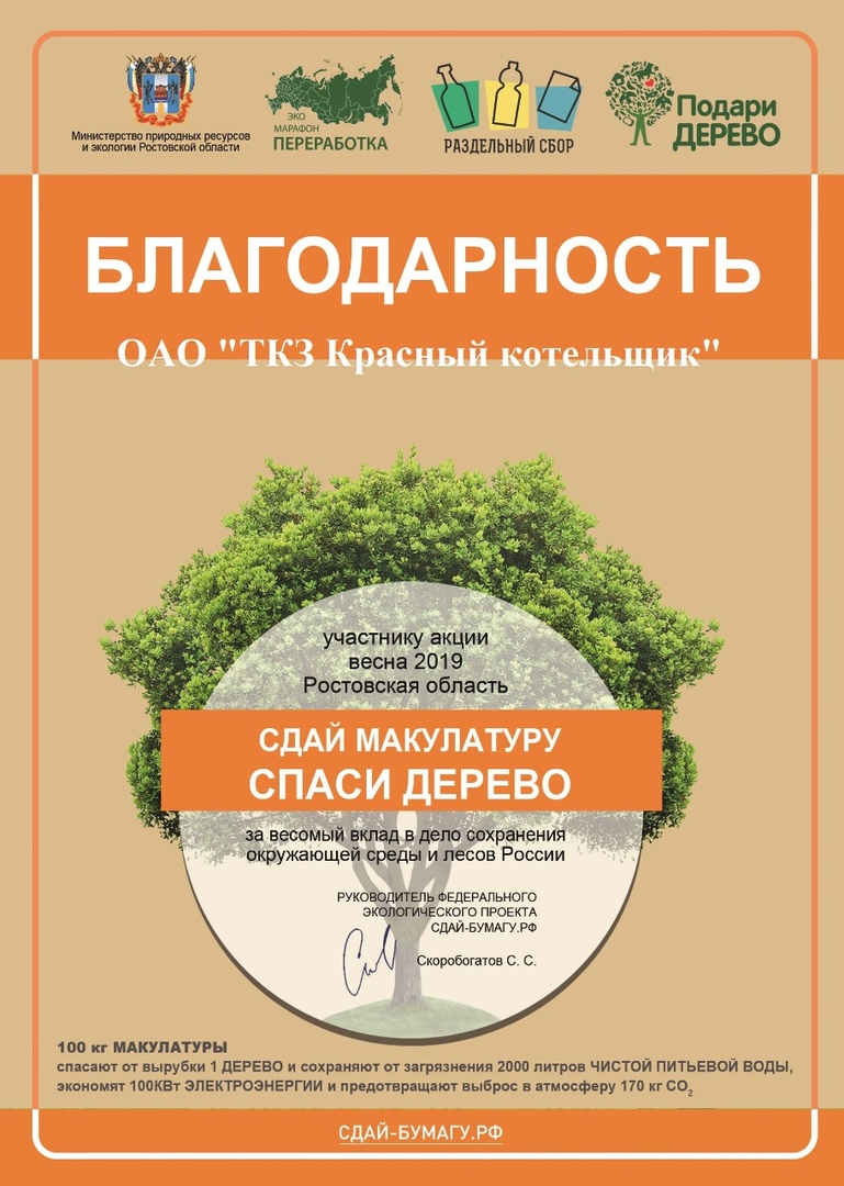 «Красный котельщик» поддержал Всероссийскую экологическую акцию