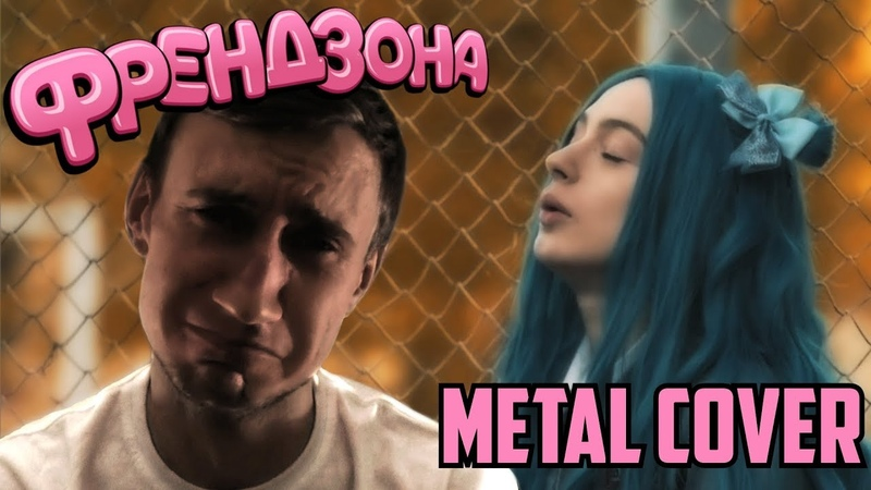 Френдзона Девственница Metal Cover by Apomorph