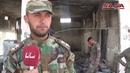 Sana опубликовала репортаж с места отбитой атаки боевиков в Кафар Худе