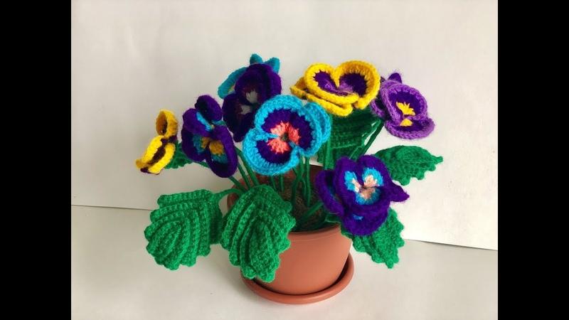 Анютины глазки в горшочке крючком на пасху часть 2/How to Knit Pansies for Easter Crochet Part 2