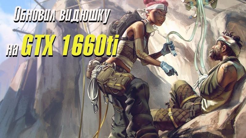 Apex Legends   i7 3770 gtx 1660ti   Обновил видяшку