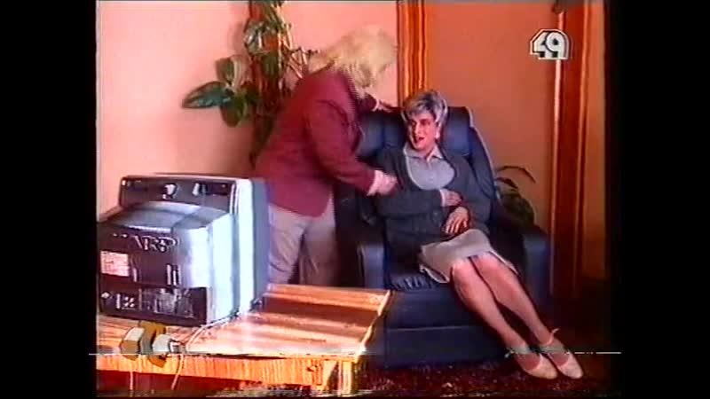 Осторожно Модерн! (СТС, 1998) (6)