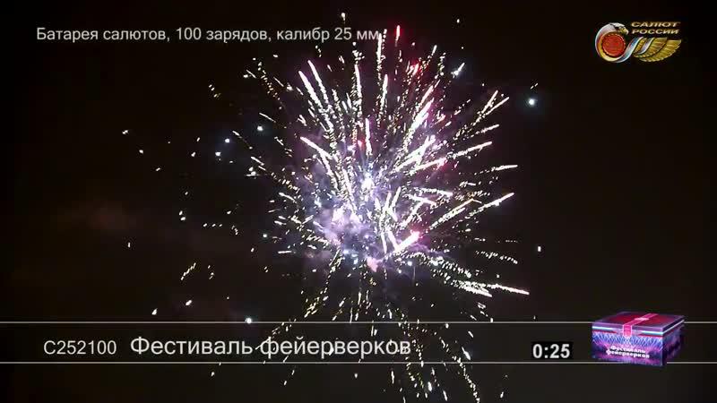 С252100 Фестиваль фейерверков 2 1