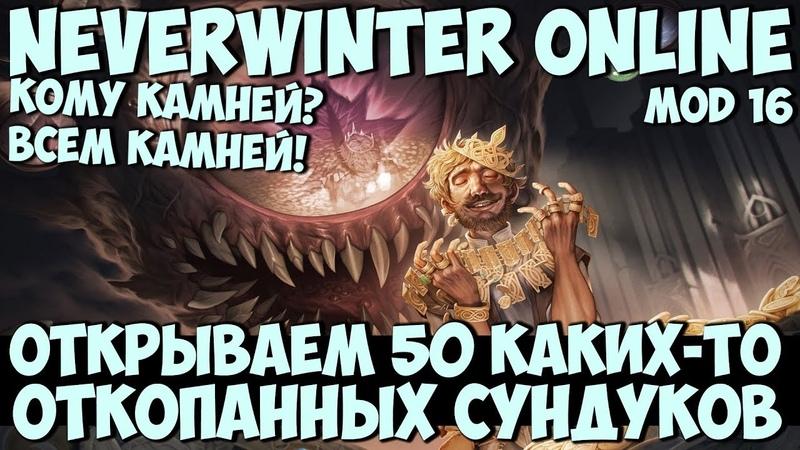 Открываем 50 Откопанных Сундуков | Neverwinter Online | Mod 16