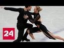Фигуристы Синицина и Кацалапов выиграли серебро чемпионата мира - Россия 24