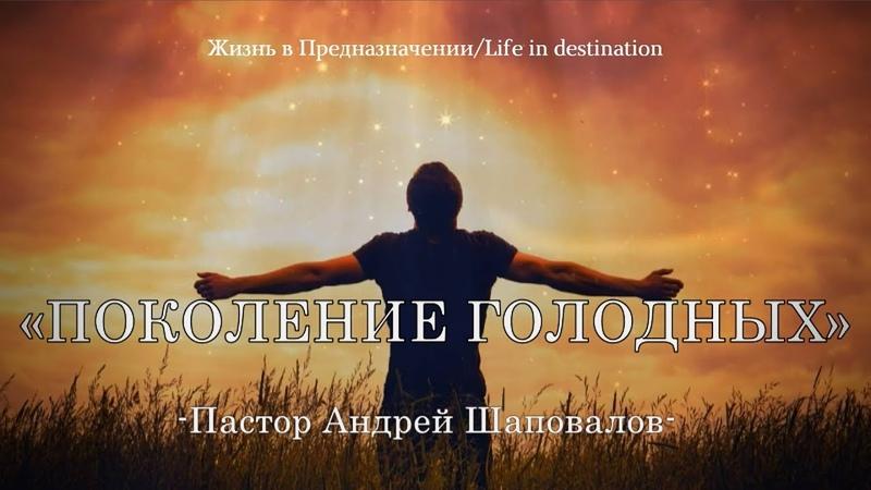 ПОКОЛЕНИЕ ГОЛОДНЫХ Пастор Андрей Шаповалов