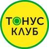 ТОНУС-КЛУБ® | wellness | питание | здоровье