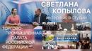 СВЕТЛАНА КОПЫЛОВА / ИНТЕРВЬЮ В СТУДИИ / ТОРГОВО-ПРОМЫШЛЕННАЯ ПАЛАТА РОССИЙСКОЙ ФЕДЕРАЦИИ