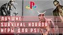 Лучшие Игры На PS1 В Жанре Survival Horror–Топ Ретро Игры на PlayStation 1-Horror Games