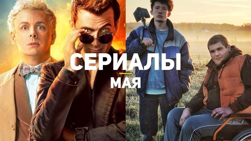 10 главных сериалов мая 2019