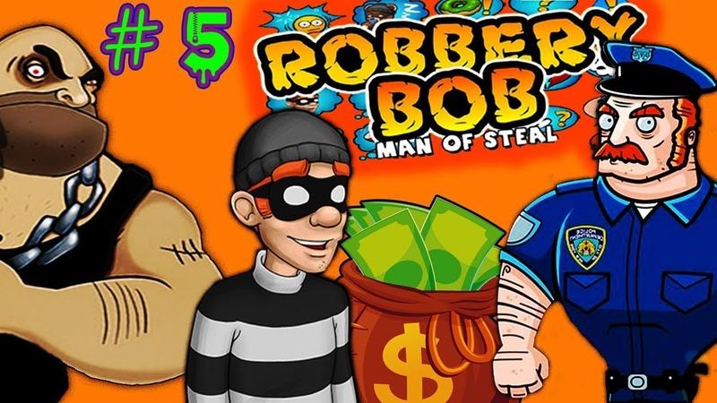 ВОРИШКА БОБ ГРАБИТ ОФИСЫ полицейские ловушки МУЛЬТ ИГРА ДЛЯ ДЕТЕЙ Robbery Bob 5