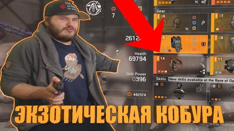 The Division 2 Экзотическая кобура прямиком с Горбатой Горы