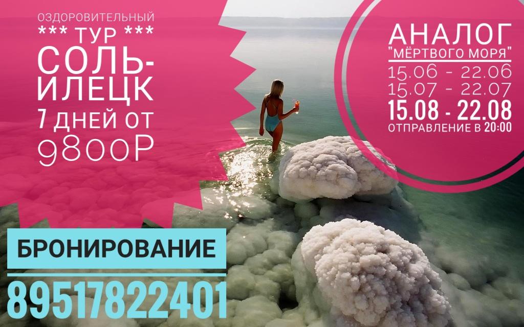Афиша Челябинск Оздоровительный ТУР Соль-Илецк 9800р чел