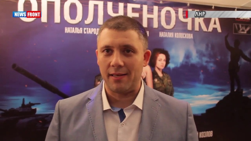 Премьера фильма Ополченочка в Луганске прошла под аплодисменты и слезы зрителей
