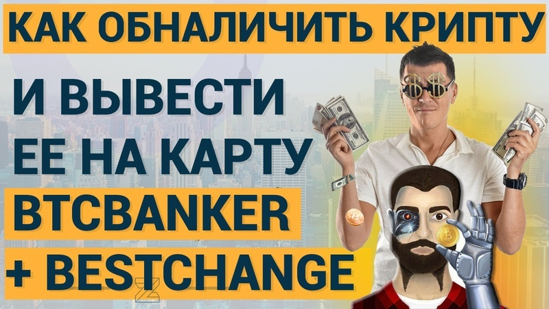 Как обналичить вашу КРИПТОВАЛЮТУ и выести ее на банковскую карту BTCBANKER