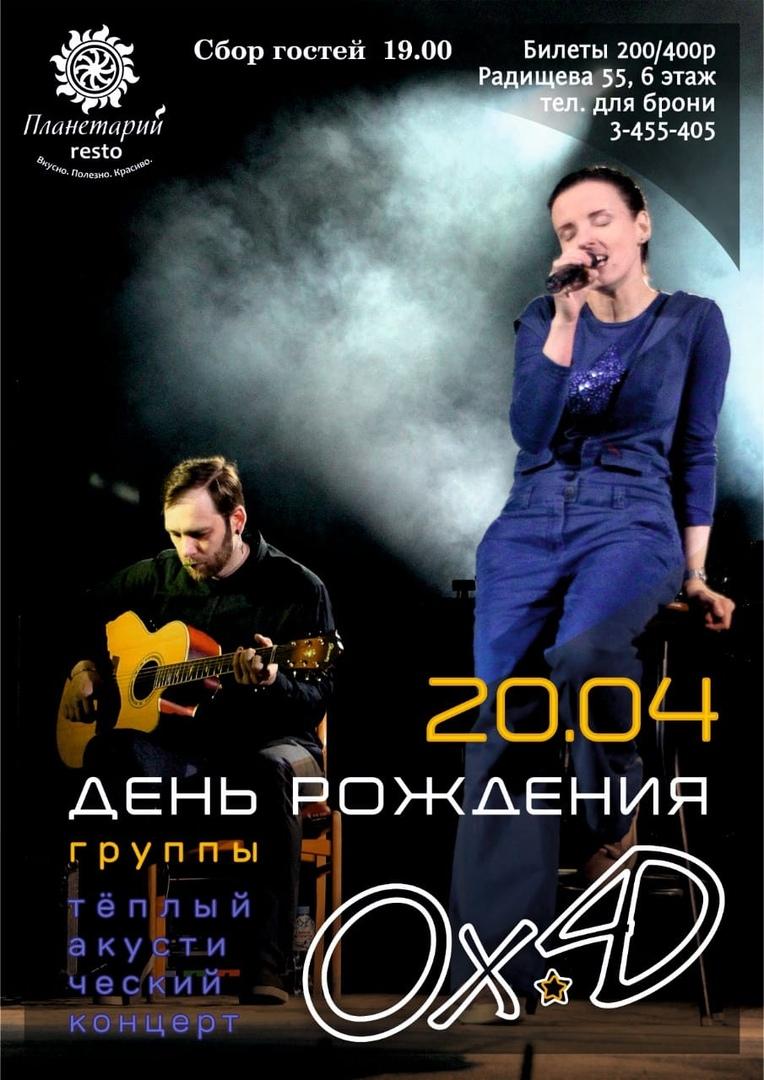 Афиша Екатеринбург 20.04 / OXFORD / День рождения группы