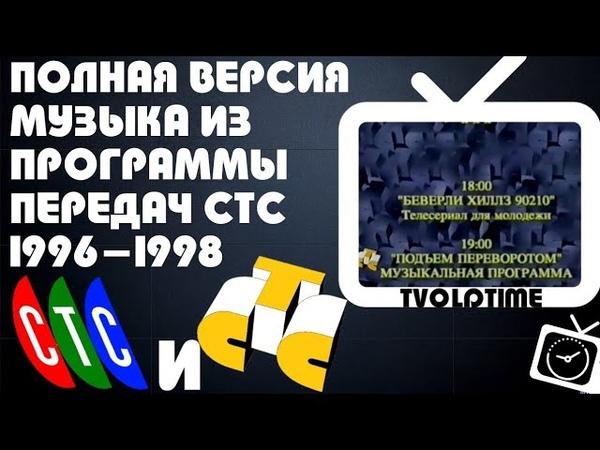 ПОЛНАЯ ВЕРСИЯ МУЗЫКИ ИЗ ПРОГРАММЫ ПЕРЕДАЧ СТС (1996-1998)