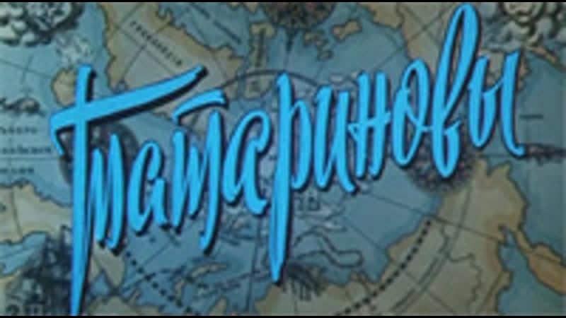 Два капитана 1976 2 Татариновы
