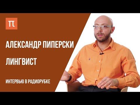 Машинный перевод, корпус эротических рассказов и феминитивы Интервью с Александром Пиперски