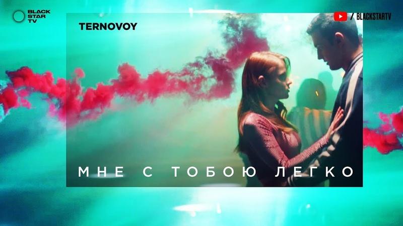 TERNOVOY (ex. Terry) - Мне с тобою легко (премьера клипа, 2019) (16)