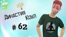 The Sims 2/ Династия Коул / 62- Кристиан переехал!