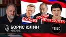 Борис Юлин - О BadComedian, Попове, Навальном, любимых фильмах и о России через 20 лет