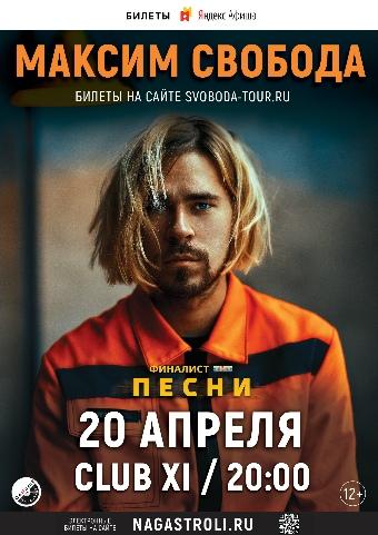 Афиша Уфа Максим Свобода /Уфа/20.04