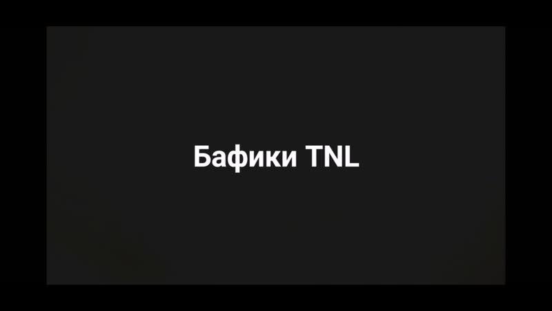 Бафики TNL