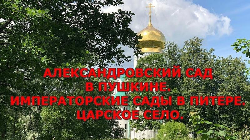 Александровский сад в Пушкине Императорские сады в Питере