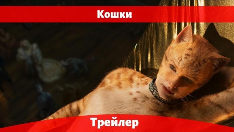 Кошки Русский Трейлер HD (2019)