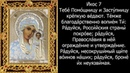 Акафист Казанской Божией Матери (аудио mp3 и текст)