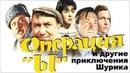 х ф Операция Ы и другие приключения Шурика 1965
