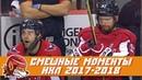 Самые курьёзные и смешные моменты НХЛ сезона 2017 2018 NHL Bloopers Fails