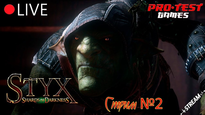 Styx Shards of Darkness! Продолжаем! Второй стрим!