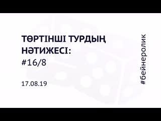 Төртінші турдың нәтижесі (by kazak books)