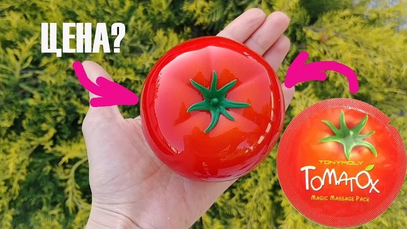 Самая популярная корейская помидорка Tony Moly Tomatox Magic Massage Pack МАССАЖНАЯ МАСКА ДЛЯ ЛИЦА