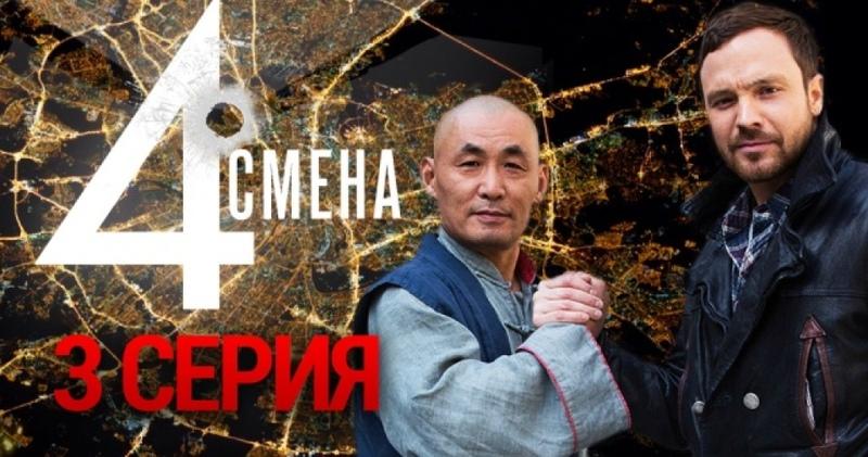 Остросюжетный сериал «Четвертая смена». 3-я серия