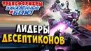 ЛИДЕРЫ ДЕСЕПТИКОНОВ! Трансформеры Закаленные в Бою Transformers Forged To Fight ч.238